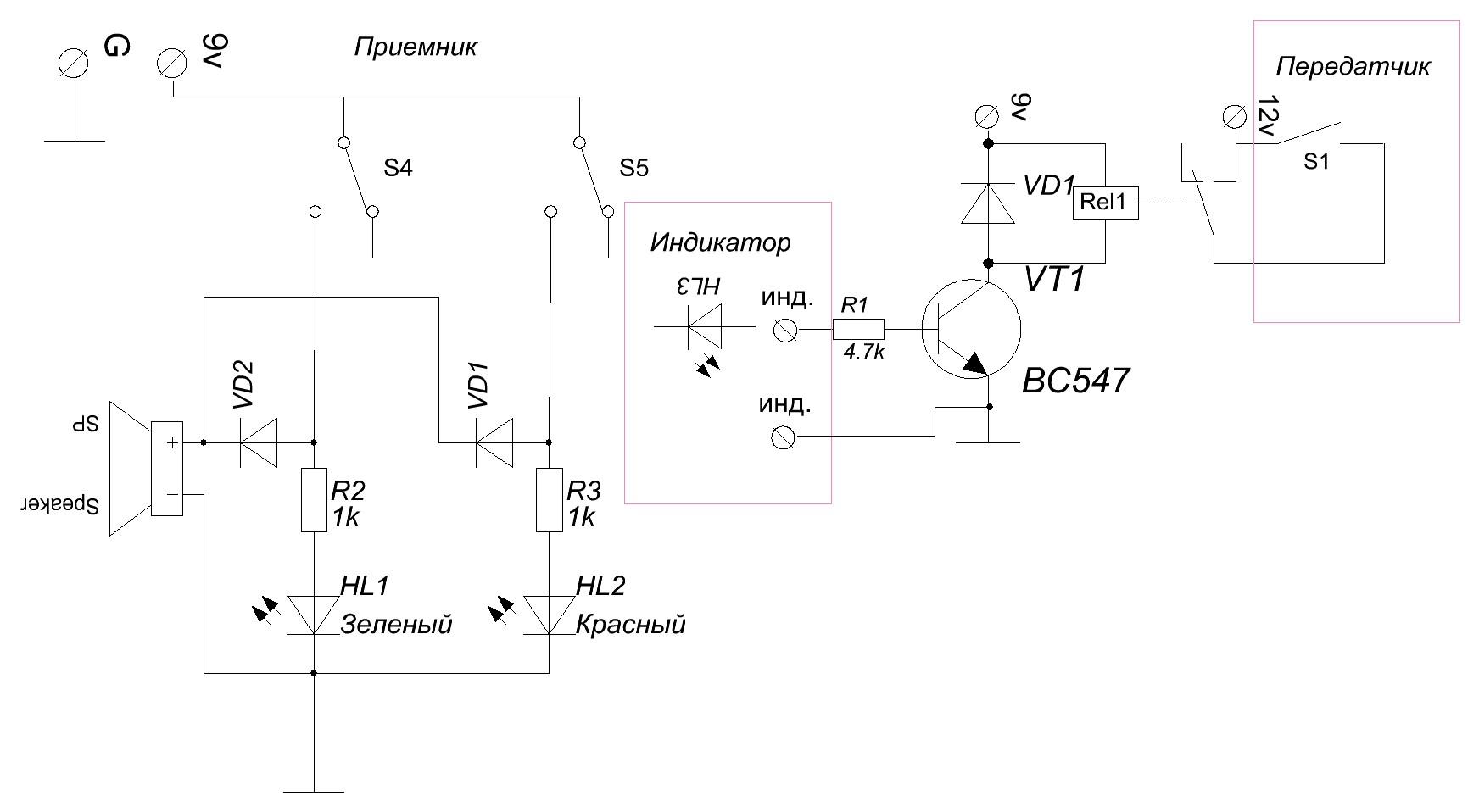 схема сигнализатора поклевки из старой мышки